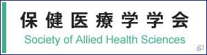 保健医療学学会WEBサイト