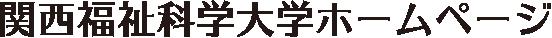 関西福祉科学大学ホームページ